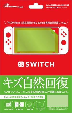 (Switch)Switch用 液晶保護フィルム 自己吸着 キズ修復