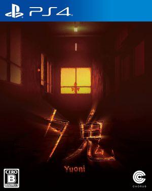 (PS4)夕鬼