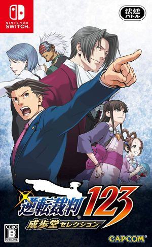 (Switch)逆転裁判123 成歩堂セレクション