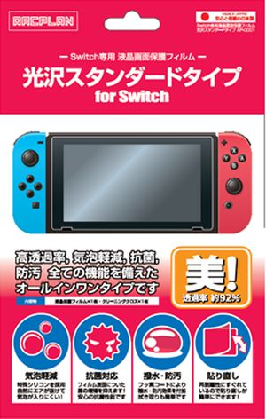 (Switch)液晶画面保護フィルム光沢スタンダードタイプ for Switch