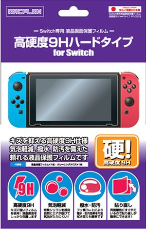(Switch)液晶画面保護フィルム高硬度9Hハードタイプ for Switch